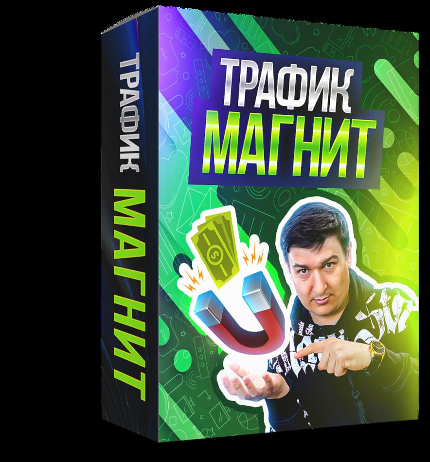 Трафик Магнит MAX + Права перепродажи