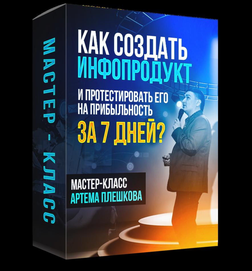 Мастер-класс Артема Плешкова. Как быстро создать инфопродукт и протестировать его на прибыльность за 7 дней?