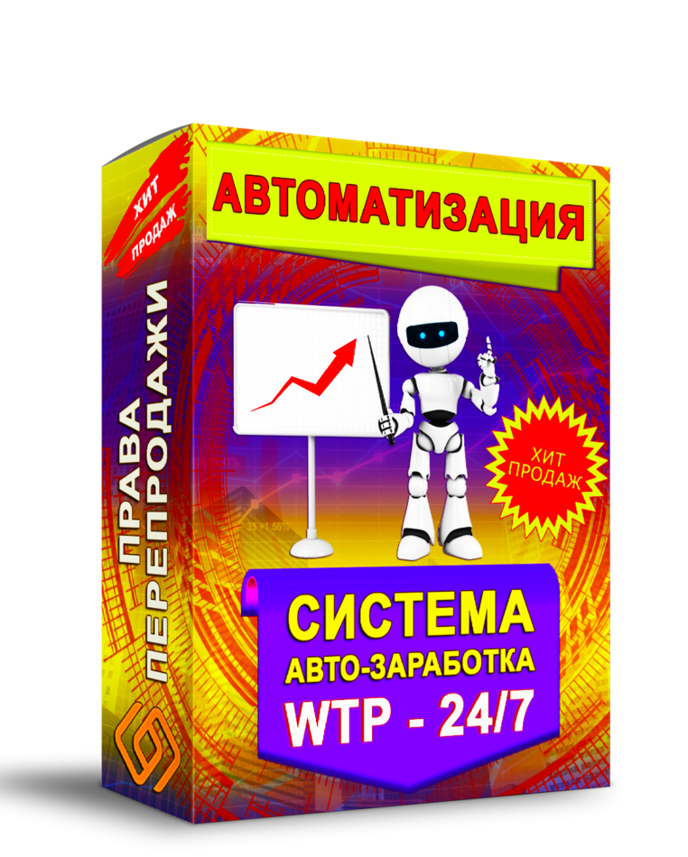 Автоматизация Система Авто-Заработка WTP 24/7 + Права Перепродажи