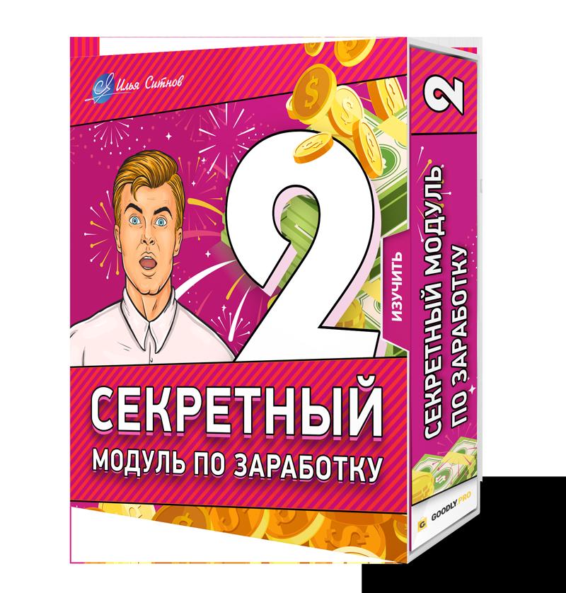 Права перепродажи + 2 Секретный модуль по заработку