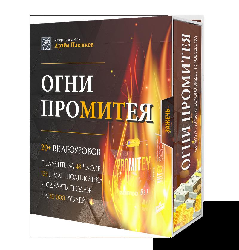 Огни ПроМИТея. Практическое видео руководство
