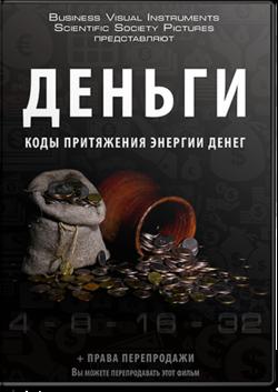 """Фильм """"Коды притяжения энергии денег"""" HD"""
