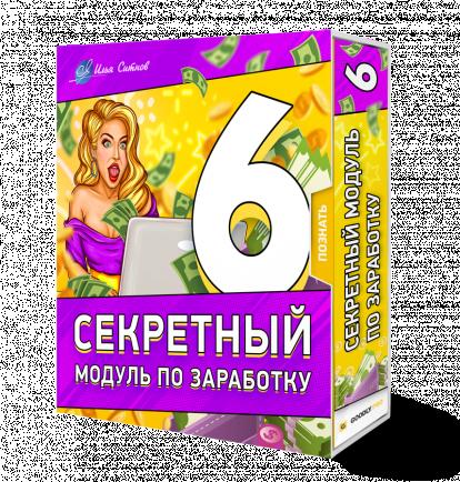 Права перепродажи + 6 Секретный модуль по заработку