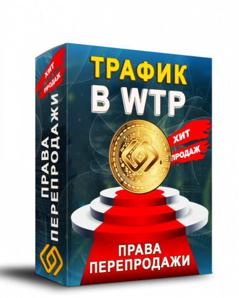 Трафик в WTP + Права Перепродажи