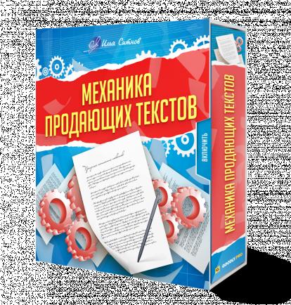 """""""Механика Продающих Текстов"""" + Права перепродажи"""
